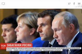 """Москва выдвигает требование изменить Конституцию Украины на встрече """"нормандской четверки"""" в Берлине"""