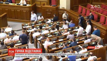 ВР призначила позачергове засідання для розгляду подання президента про відставку Смолія