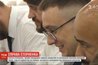 Апеляційний суд не відпустив на поруки Сергія Стерненка – залишив під домашнім арештом