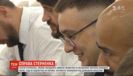 Апелляционный суд не отпустил на поруки Сергея Стерненка - оставил под домашним арестом