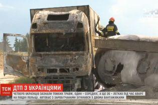 ДТП у Польщі: як рятують українців та які причини аварії