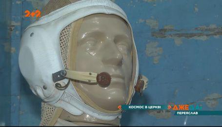 У Переяславі існує церква, яка стала музеєм космонавтики