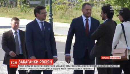 Росія вимагає змінити Конституцію України і надати окупованим територіям Донбасу особливий статус