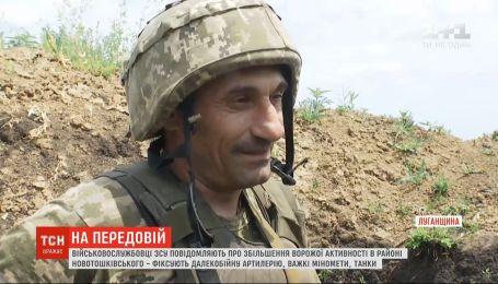 Бойцы ВСУ фиксируют дальнобойную артиллерию, тяжелые минометы и танки в районе Новотошковского