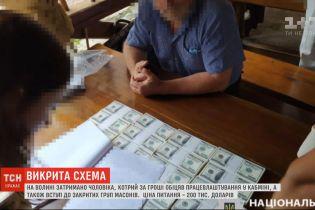 На Волині затримали чоловіка, який за гроші обіцяв працевлаштування у Кабміні і вступ до групи Масонів