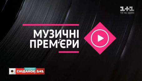 "Freedom Jazz ""Парасолька "", БЕZ ОБМЕЖЕНЬ ""Липень"" – Музичні прем'єри"