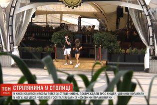 В Киеве две компании устроили драку с холодным и огнестрельным оружием