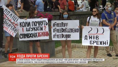 Дело Шеремета: в 20 украинских городах прошли акции в поддержку обвиняемых
