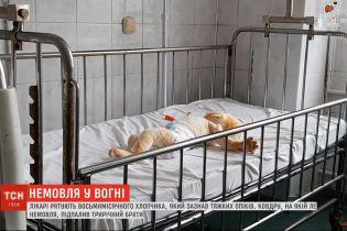 Трирічний хлопчик ненароком підпалив ковдру восьмимісячного братика