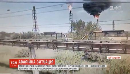 Впервые за полвека Кременчугский нефтеперерабатывающий завод остановил свою работу