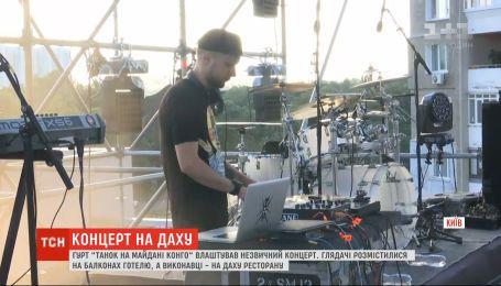 Украинская группа дает концерт, не нарушая правила карантина