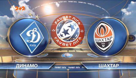 ЧУ 2019/2020. УПЛ - Динамо - Шахтар - 2:3