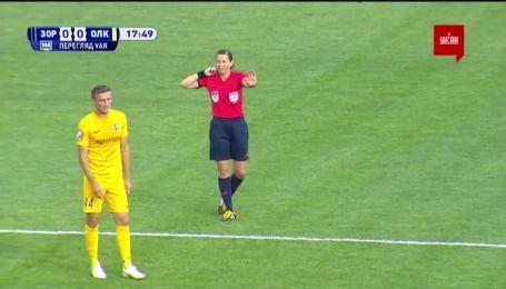 Заря – Александрия - 0:1. Монзуль засчитала гол Лучкевича после подсказки видеоасистента (VAR)
