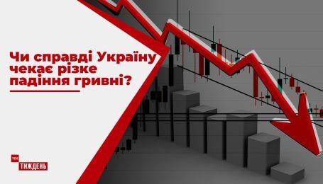 Панічний прогноз: чи справді Україну чекає різке падіння гривні?