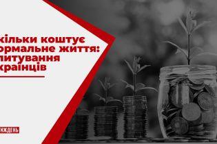 Сколько надо украинцам для нормальной жизни: ТСН опросила прохожих