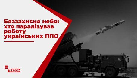 Держзрада: вилучення секретного ракетного обладнання збіглося з підготовкою Путіна до вторгнення