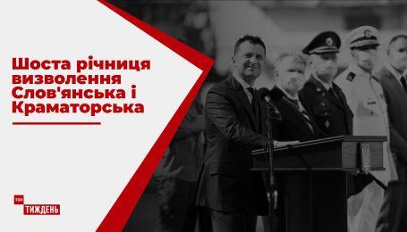 В Україні відзначають річницю визволення від російських окупантів Слов'янська і Краматорська