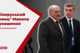 Як президент Лукашенко готує свого наступника – сина Миколу