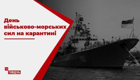 День військово-морських сил: який нині в Україні флот