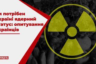 Що думають українці про повернення країні ядерного статусу