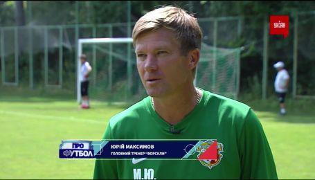 Від дна УПЛ до фіналу Кубка: як Юрій Максимов змінює полтавську Ворсклу