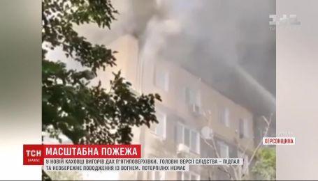 В Новой Каховке выгорела крыша пятиэтажки, пострадавших нет