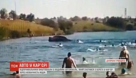 У Дніпропетровській області відпочивальники виштовхували з кар'єру авто