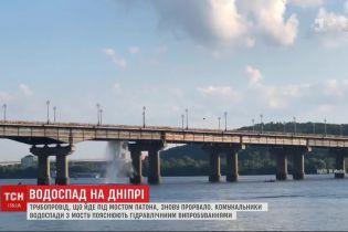 Трубопровод, который находится под мостом Патона, снова прорвало