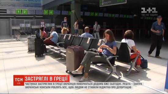 Затримані у Греції українці повернуться додому 6-7 липня