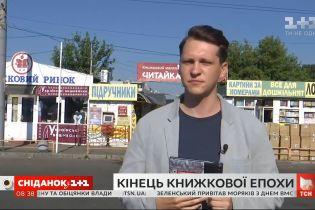 """Прощание с легендой: почему закрывают книжный рынок """"Петровка"""""""