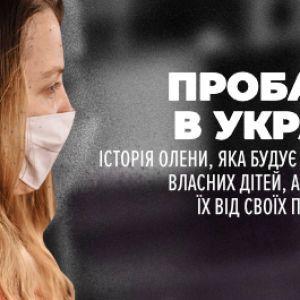 Пробація в Україні. Історія Олени, яка будує щасливе дитинство власних дітей, аби вберегти їх від своїх помилок