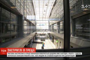 За гратами у Афінах: застряглих у Греції українців обіцяють скоро повернути додому