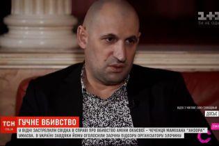 """У Відні застрелили чеченця """"Анзора"""" - свідка у справі про вбивство Окуєвої"""