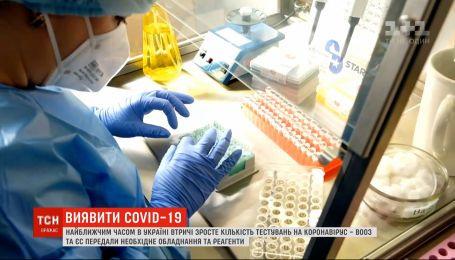 Україні передали все необхідне, щоб утричі збільшити кількість тестувань на коронавірус