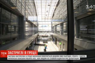 За решеткой в Афинах: застрявших в Греции украинцев обещают скоро вернуть домой