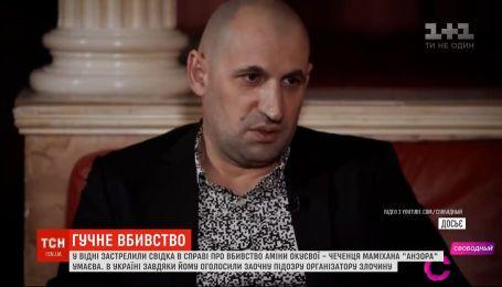 """В Вене застрелили чеченца """"Анзора"""" - свидетеля по делу об убийстве Окуевой"""