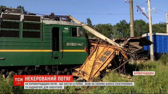У Кіровоградській області електротяг та шість вантажних вагонів злетіли з рейок