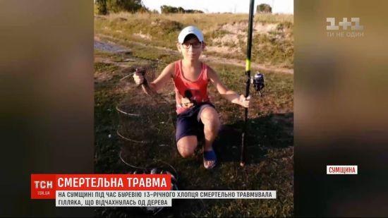 Мов стріла: гілка пролетіла зо 20 метрів і смертельно поранила 13-річного хлопчика