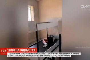 Греция с дохлыми тараканами: украинские туристы рискнули полететь в ЕС и застряли там