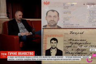 Свідка у справі про вбивство Аміни Окуєвої нібито застрелили у столиці Австрії