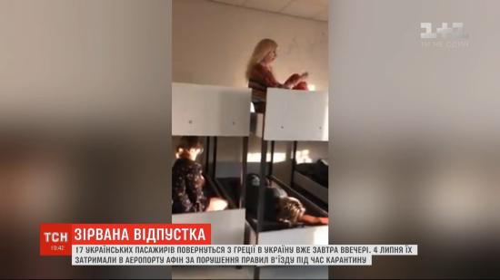 Дохлі таргани, відсутність нормальних умов та можлива депортація: як українці до Греції літали