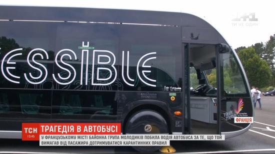 У Франції молодики ледь не до смерті забили водія автобуса, який просив їх одягнути маски
