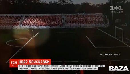 Уражений стихією: 16-річного російського футболіста на тренуванні вдарила блискавка