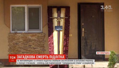 Рідні 13-річного самогубця з Житомирської області запевняють, що у сім'ї конфліктів не було