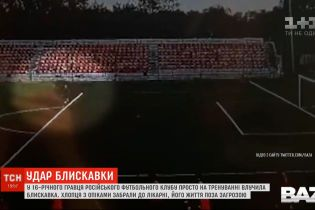 Пораженный стихией: 16-летнего российского футболиста на тренировке ударила молния