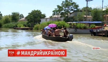 """Флешмоб """"Мандруй Україною"""": чому варто відвідати Вилкове"""