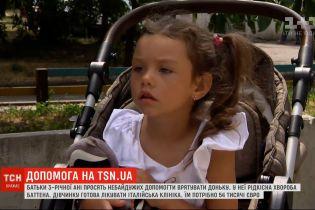 Батьки трирічної Ані просять допомогти зібрати гроші на порятунок дитини