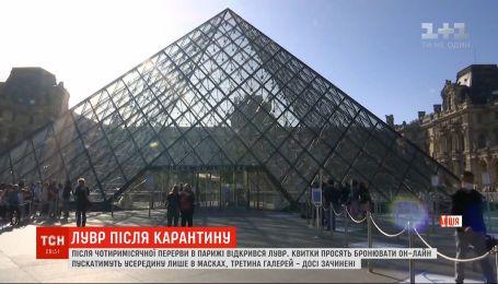 У Парижі для відвідувачів знову відкрився Лувр, який за час карантину втратив 40 мільйонів євро