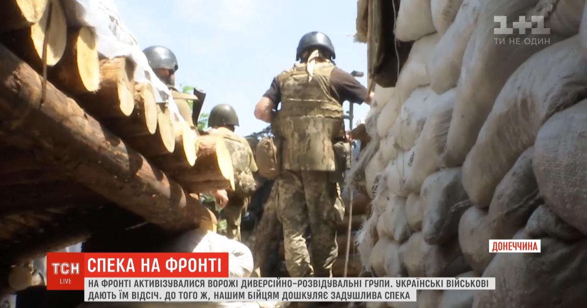 На Донбассе активизировались диверсионно-разведывательные группы боевиков