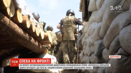 На Донбасі активізувалися диверсійно-розвідувальні групи бойовиків